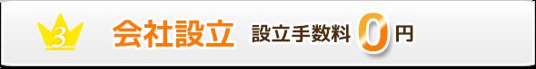 会社設立 3万円〜