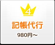 記帳代行 980円~
